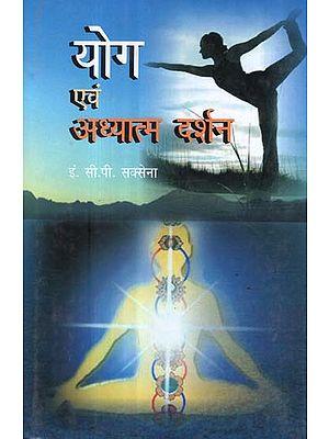 योग एवं अध्यात्म दर्शन - Yoga and Spiritual Philosophy