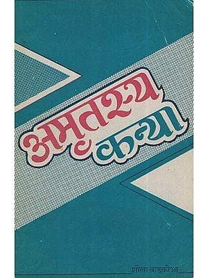 अमृतस्य कन्या - Devotional Life of Sushila- An Exclusive Teacher in Vinoba's Ashram (An Old and Rare Book)