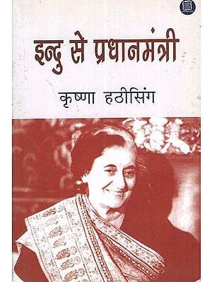 इन्दु से प्रधानमंत्री - Family Life of Indira Gandhi