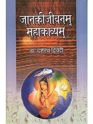 जानकीजीवनम् महाकाव्यम् - Janaki Jeevanam Mahakavyam