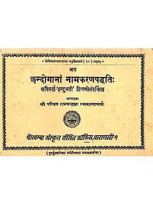 छन्दोगानां नामकरणपद्धति: Chandoganam Namkaran Paddhati
