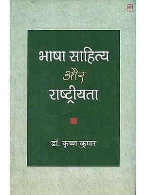 भाषा साहित्य और राष्ट्रीयता - Language Literature and Nationality
