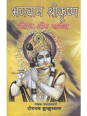 भगवान श्रीकृष्ण जीवन और सन्देश - Lord Shri Krishna's Life and Message