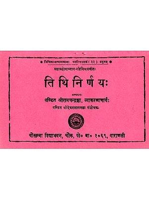 तिथि निर्णय: Tithi Nirnaya