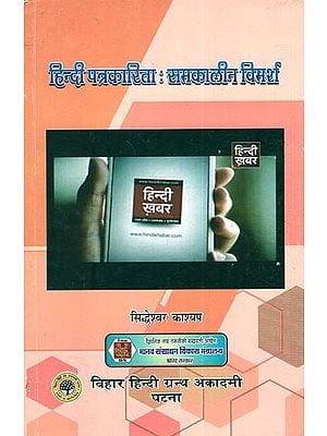 हिन्दी पत्रकारिता: समकालीन विमर्श - Contemporary Discourses on Hindi Journalism