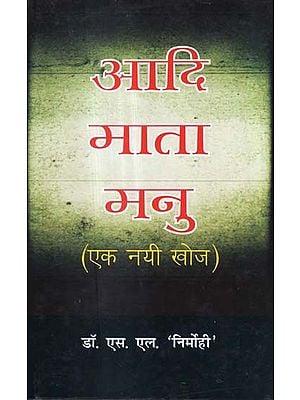 आदि माता मनु (एक नयी खोज) - Adi Mata Manu (A New Discovery)