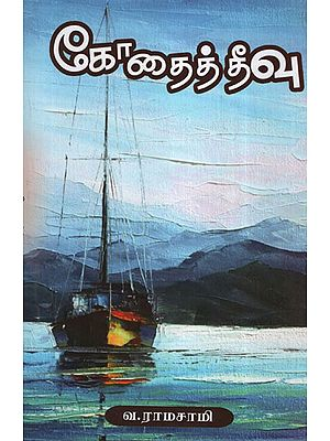 Kodai Theevu - Historical  Novel (Tamil)