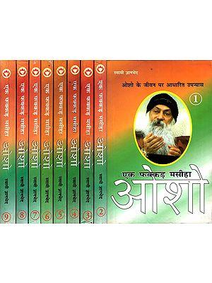 एक फक्कड़ मसीहा ओशो - A Novel Based on the Life of Osho (Set of 9 Volumes)