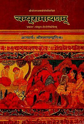 चम्पूरामायणम्: Champu Ramayana