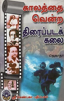 The Art of Unconquered Film Production (Tamil)