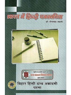 भारत में हिन्दी पत्रकारिता - Hindi Journalism in India