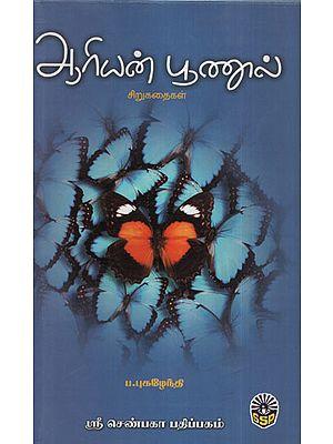 Sacred Thread of Aryans (Tamil)