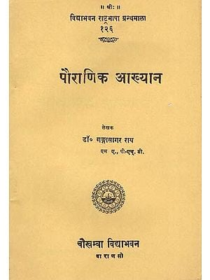 पौराणिक आख्यान: A Collection of Mythological Stories (An Old and Rare Book)