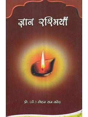ज्ञान रश्मियाँ - A Collection of Essays on Education and Philosophy