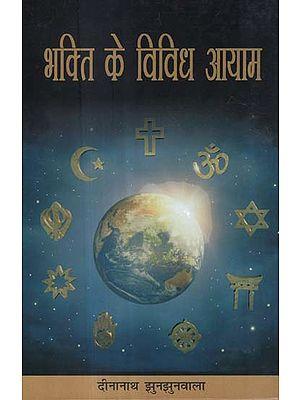 भक्ति के विविध आयाम - Diverse Dimensions of Devotion