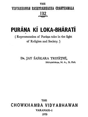 पुराण की लोक- भारती - Representation of Purana Tales in the Light of Religion and Society(An Old and Rare Book)