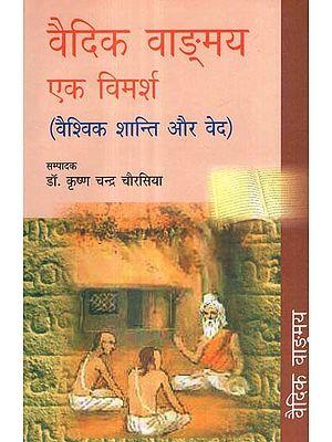 वैदिक वाङ्मय एक विमर्श (वैश्विक शान्ति और वेद) - Discourses on Vedas (Global Peace and Vedas)