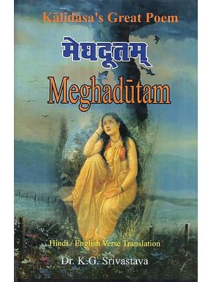 मेघदूतम् - Meghadutam- Kalidasa's Great Poem (Hindi And English Verse Translation)