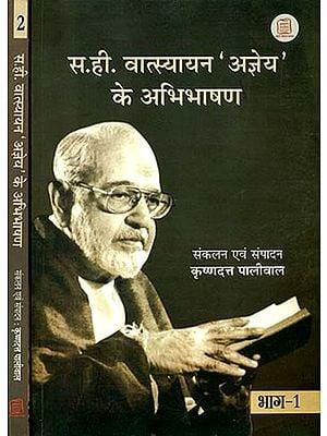 स. ही. वात्स्यायन 'अज्ञेय' के अभिभाषण: Speeches of Ajneya (Set of 2 Volumes)