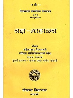 यज्ञ-माहात्म्य - Yajna Mahatmya (An Old Book)