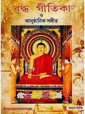 Buddha Gitika (Bengali)