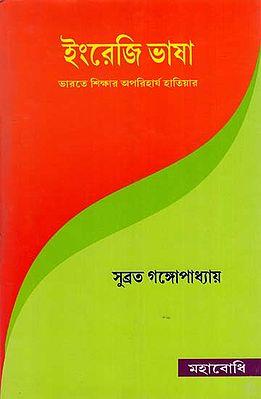 English Language (Bengali)
