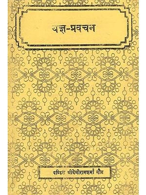 यज्ञ-प्रवचन - Yajna Pravachan (An Old and Rare Book)
