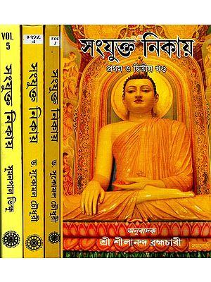 Samyukta Nikaya -Bengali (Set of 4 Volumes in 3 Books)