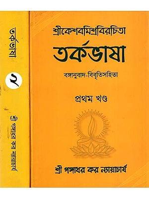 Tarkabhasa of Srikesava Mishra (Set of 2 Volumes)