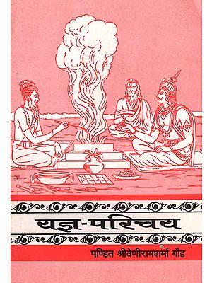 यज्ञ-परिचय - Yajna Parichaya (An Old Book)