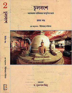 Cula Vamsa - Bengali (Set of 2 Volumes)
