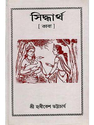 Siddhartha-Poetry (Bengali)
