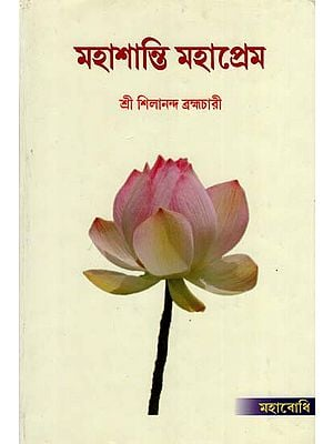 Mahasanti Mahaprem (Bengali)