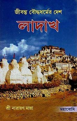 Ladak (Bengali)