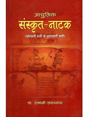 आधुनिक संस्कृत- नाटक - Modern Sanskrit Plays