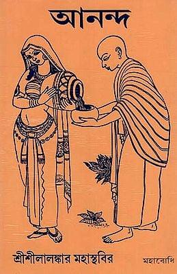 Ananda (Bengali)
