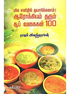 Aarokkiyam Tharum Soup - Recipes for 100 Varieties of Soups (Tamil)