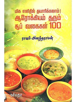 Aarokkiyam Tharum Soup - Recipes for 100 Varieties of Soups (Tamil)