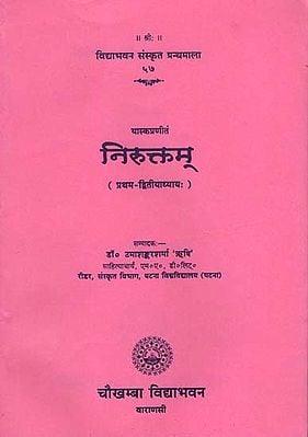 निरुक्तम् (प्रथम - द्वित्याध्याय:) - Nirukta (First and Second Chapters)