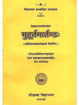 मुहूर्तमार्तण्ड: Muhurt Martanda