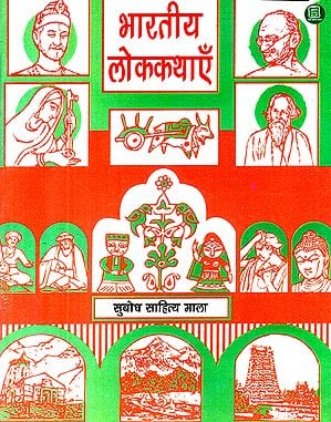भारतीय लोककथाएँ: Indian Folk Tales