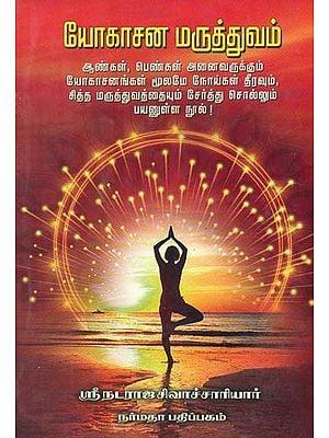 Yogasana Maruthuvam (Tamil)