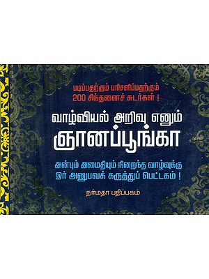 Compiled Wise Sayings For Meaningful Life (Tamil)