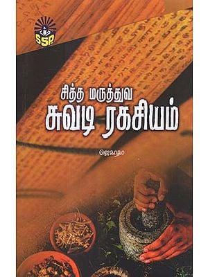 Secrets of Siddha Medicines (Tamil)