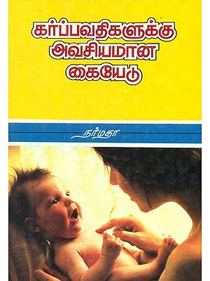 A Guide For Pregnant Women (Tamil)