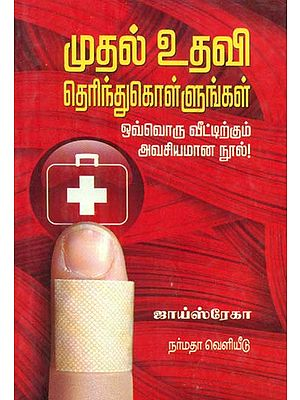 Learn First Aid: A Guide For All (Tamil)