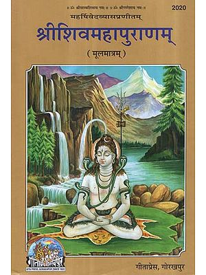 श्रीशिवमहापुराणम् (मूलमात्रम्) - Shri Shiva Maha Purana- Moolmatram (Sanskrit Text Only)
