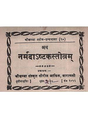 नर्मदाअष्टकस्तोत्रम् - Narmada Ashtak Stotram