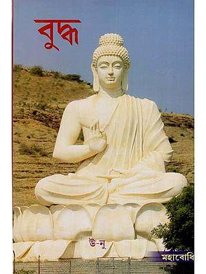 Buddha (Bengali)