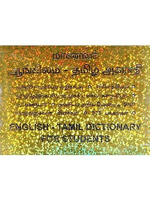 English- Tamil Dictionary For Students